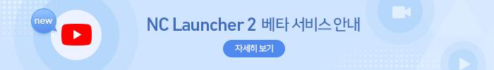 NC Launcher 2 베타 서비스 안내