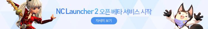 NC Launcher 2 오픈 베타 서비스 시작 자세히 보기