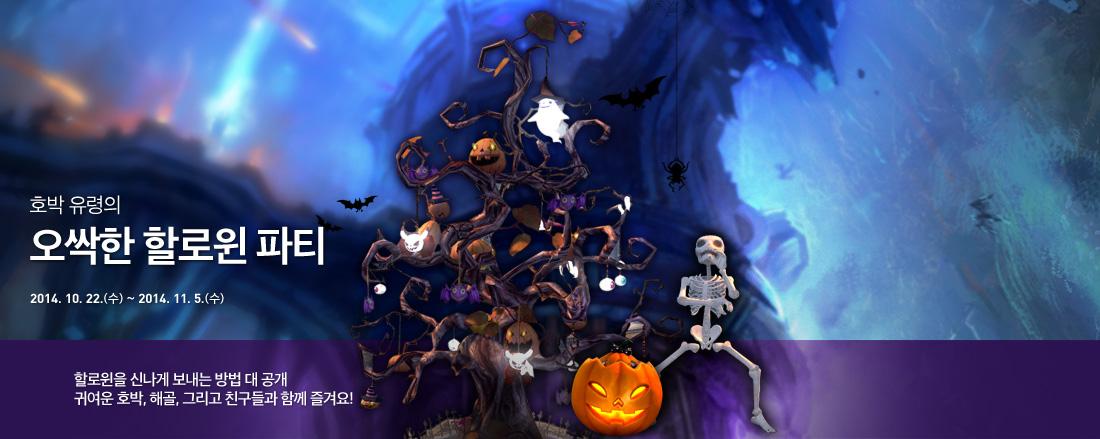 호박 유령의 오싹한 할로윈 파티 2014년 10월 22일(수) ~ 2014년 11월 5일(수) 할로윈을 신나게 보내는 방법 대 공개! 귀여운 호박, 해골, 그리고 친구들과 함께 즐겨요!