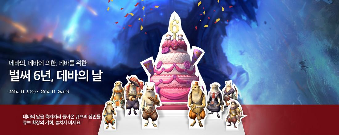 데바의, 데바에 의한, 데바를 위한 벌써 6년, 데바의 날 2014. 11. 5.(수) ~ 2014. 11.26.(수) 데바의 날을 축하하러 돌아온 큐브의 장인들 큐브 확장의 기회, 놓치지 마세요!