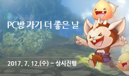 PC방 가기 더 좋은 날