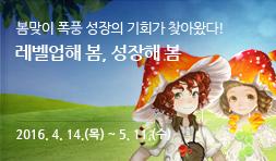 봄맞이 폭풍 성장의 기회가 찾아왔다! 2016. 4. 14.(목) ~ 5. 11.(수)