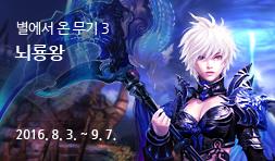 별에서 온 무기3 2016. 8. 3.(수) ~ 9. 7.(수)