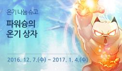 온기 나눔 슈고 파워슝의 온기 상자 2016.12.7.(수) ~ 2017. 1. 4.(수)
