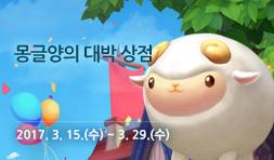 몽글양의 대박 상점