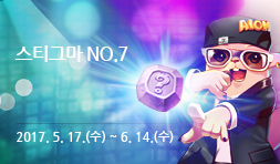 스티그마 No.7