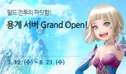 용계 서버 Grand Open!