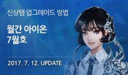 월간 아이온 7월호