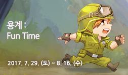 용계: FUN TIME