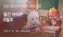 월간 아이온 8월호