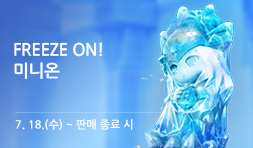FREEZE ON! 미니온!