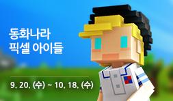동화나라 픽셀 아이들