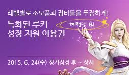 레벨별로 소모품과 장비들을 푸짐하게! 특화된 루키 성장 지원 이용권 계정당 1회 2015. 6. 24.(수) 정기점검 후 ~ 상시