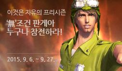 이것은 자유 프리시즌 '無'조건 판게아 누구나 참전하라! 2015. 9. 6. (일) ~ 9. 27. (일)