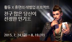 활동x휴면의 레벨업 프로젝트 친구 많은 당신이 진정한 인기王 2015. 7. 24. (금) ~ 8. 19. (수)
