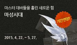마스터 데바들을 홀린 새로운 힘, 마성시대 2015. 4. 22. ~ 5. 27.