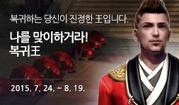 복귀하는 당신이 진정한 王입니다. 나를 맞이하거라! 복귀王 2015. 7. 24. (금) ~ 8. 19. (수)