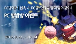 PC방에서 접속 시 PC방 주화를 빵야빵야빵야! 2015. 9. 23. (수) ~ 10. 14. (수)
