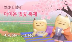 아이온 벚꽃 축제