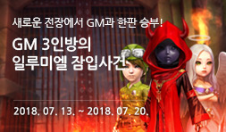 GM 3인방의 일루미엘 잠입 사건