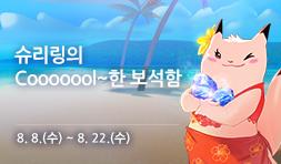 슈리링의 Cooooool~한 보석함