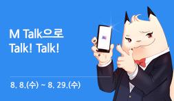 M Talk으로 Talk! Talk!