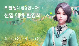 신입 데바 환영회
