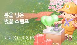 봄을 담은 벚꽃 스탬프