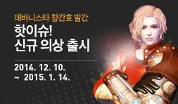 신규 의상이 출시된 데바니스타 매거진 확인 2014. 12. 10. ~ 2015. 1. 14.