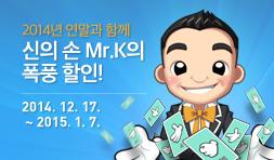 Mr.K의 통큰 할인