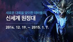 새로운 대륙을 맞이한 데바들의 신세계 원정대 2014. 12. 19 - 12. 31.