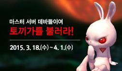 마스터 서버 데바들이여 토끼가를 불러라! 2015. 3.18.(수) ~ 4. 1.(수)