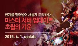 한계를 뛰어넘어 새롭게 도약하라 마스터 서버 업데이트 초월의 기운 2015. 4. 1. update