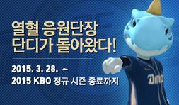 열혈 응원단장 단디가 돌아왔다! 2015. 3. 28. ~ 2015  KBO 정규 시즌 종료까지
