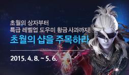 초월의 상자부터 특급 레벨업 도우미 황금 사과까지! 초월의 샵을 주목하라 2015. 4. 8. - 5. 6.