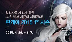 최강자를 가리기 위한 그 첫 번째 시즌이 시작된다! 판게아 2015 1st  시즌: 2015. 4. 26. - 6. 7.