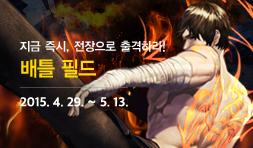 지금 즉시, 전장으로 출격하라! 배틀 필드 2015. 4. 29. ~ 5. 13.