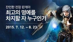 잔인한 전장 판게아 최고의 명예를 차지할 자 누구인가 2015. 7. 12. ~ 8. 23.