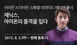 아이온X타이탄 스페셜 리미티드 에디션 출시 2015. 8. 5. (수) ~ 판매 종료 시