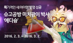 획기적인 새 아이템 발명 성공 슈고공방 미치광이 박사 에디슝 2016. 2. 3. (수) ~ 3. 2. (수)