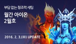 부담없는 창조력 세팅 월간 아이온 2월호 2016. 2. 3. (수)