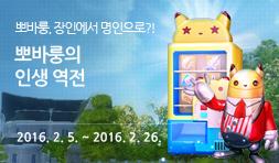 뽀바룽, 장인에서 명인으로?! 뽀바룽의 인생 역전 2016. 2. 5. (금) ~ 2. 26. (금)