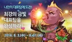 최강의 금빛 대표팀을 완성하라! 2016. 8. 3.(수) ~ 8. 31.(수)