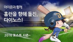 아이온과 함께 홈런을 향해 돌진, 다이노스! 2016 포스트 시즌~