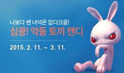 나보다 쎈 녀석은 없다크릉! 심쿵! 악동 토끼 캔디 2015. 2. 11. ~ 3. 11.