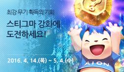 스티그마 강화라고 최강 무기 획득의 기회도 잡으세요! 2016. 4. 14.(목) ~ 5. 4.(수)