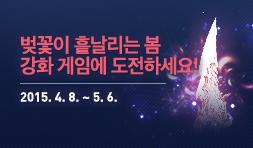 벚꽃이 흩날리는 봄 강화 게임에 도전하세요! 2015. 4. 8. - 5. 6.