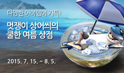 다양한 아이템이 가득! 멋쟁이 상어씌의 쿨한 여름 상점 2015. 7. 15. ~ 8. 5