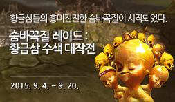황금삼들의 흥미진진한 숨바꼭질이 시작되었다. 숨바꼭질 레이드: 황금삼 수색 대작전 2015. 9. 4. (금) ~ 9. 20. (일)