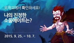 오작교에서 확인하세요! 나의 진정한 소울메이트는? 2015. 9. 25. (금) ~ 10. 7. (수)